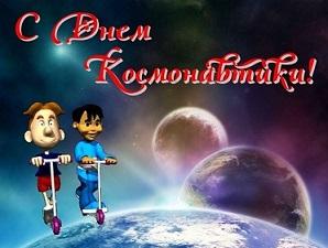 День_Космоса